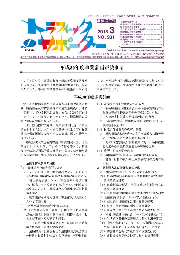 トラフィックサポーター平成30年03月号