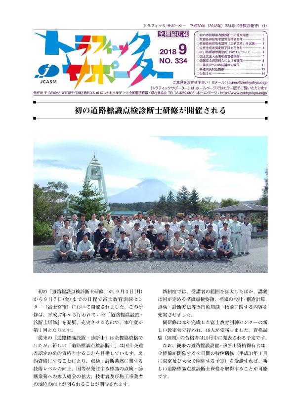トラフィックサポーター平成30年09月号