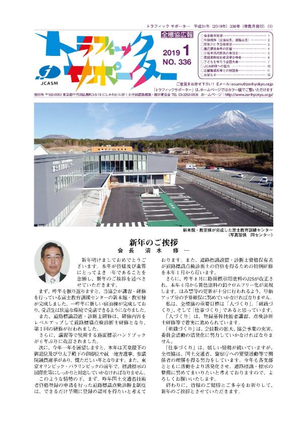 トラフィックサポーター平成31年01月号