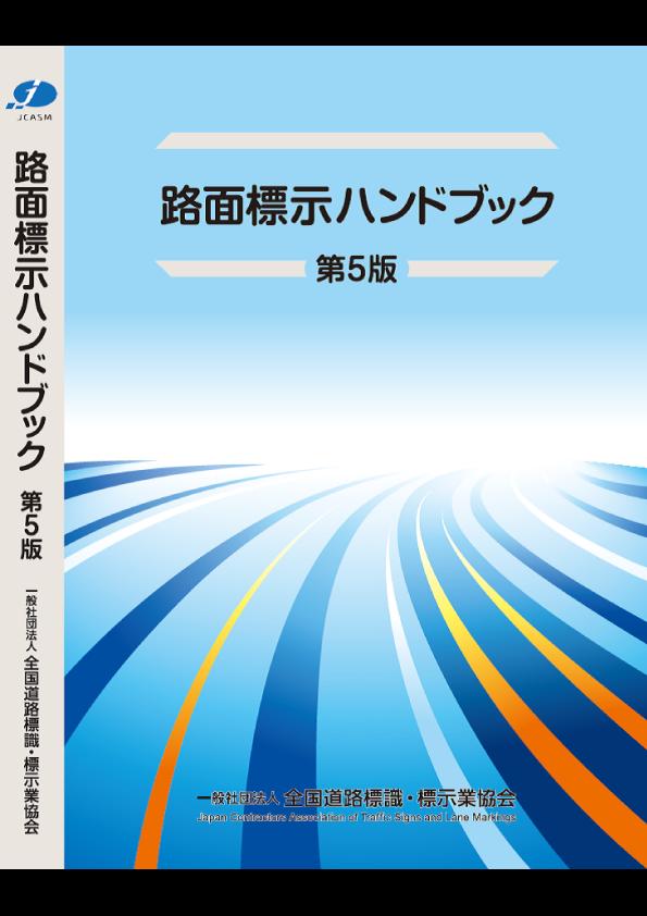 路面標示ハンドブック 第5版(2018年11月改訂)