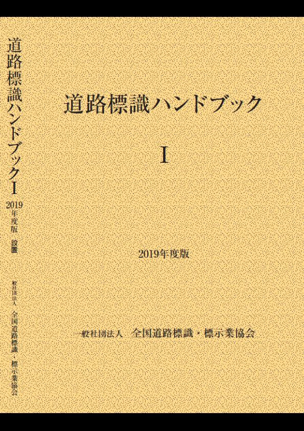 道路標識ハンドブック2019年度版(2019年8月改訂)