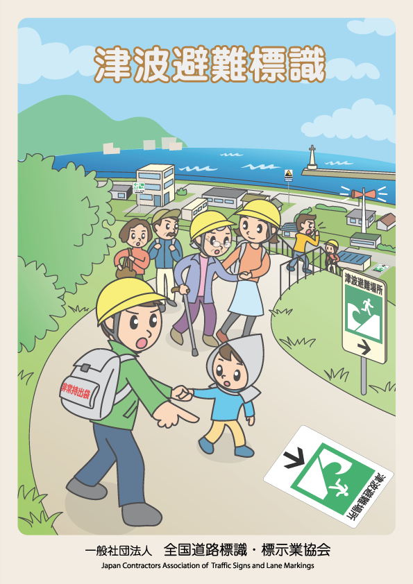 津波避難標識